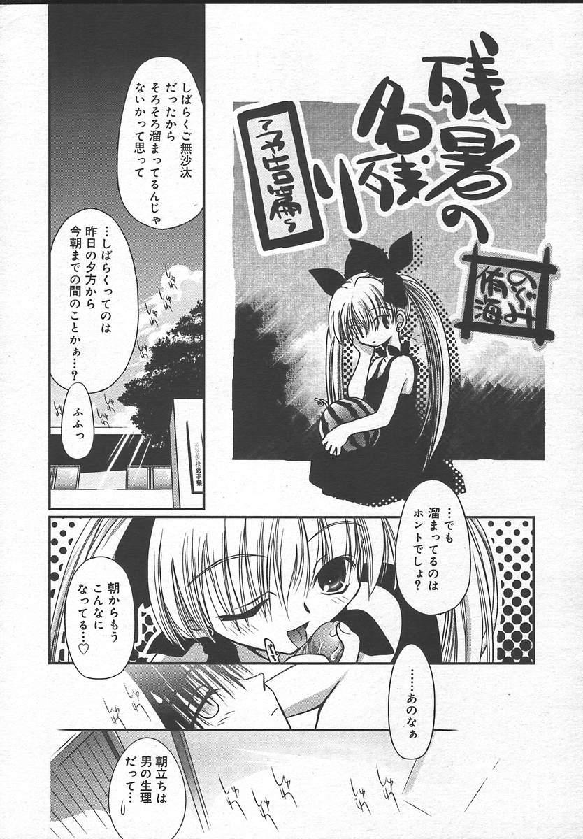 Comic MegaPlus Vol 13 193