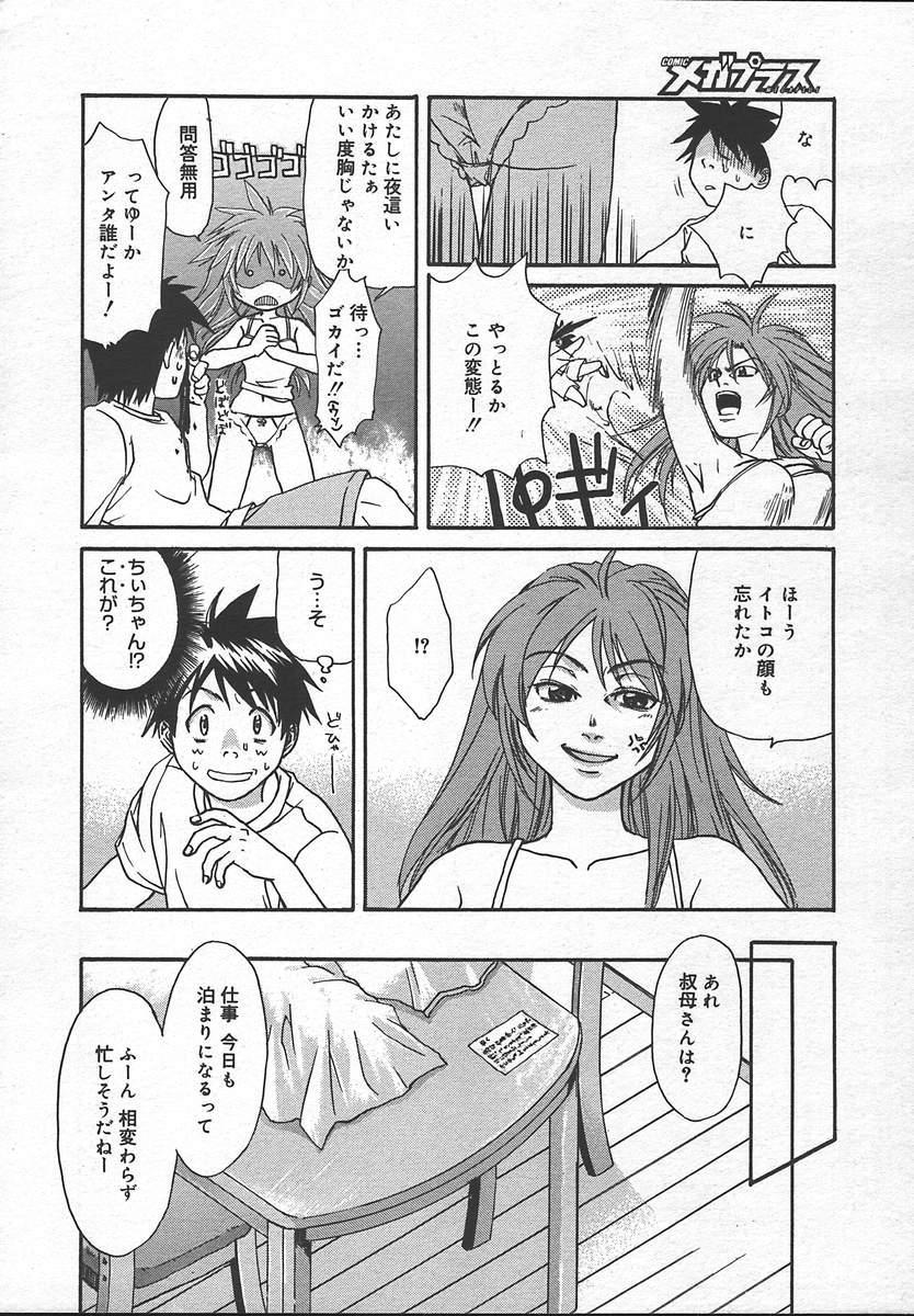 Comic MegaPlus Vol 13 221