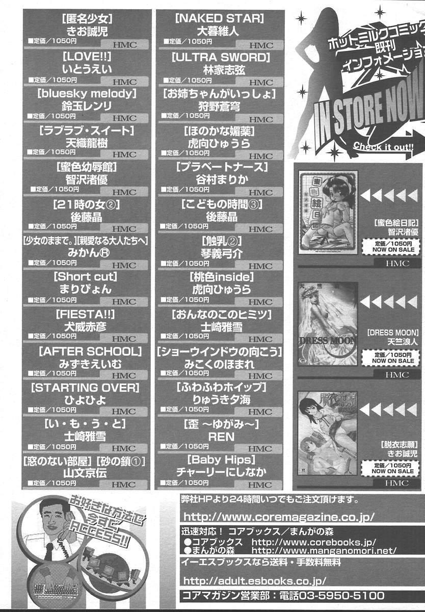 Comic MegaPlus Vol 13 238