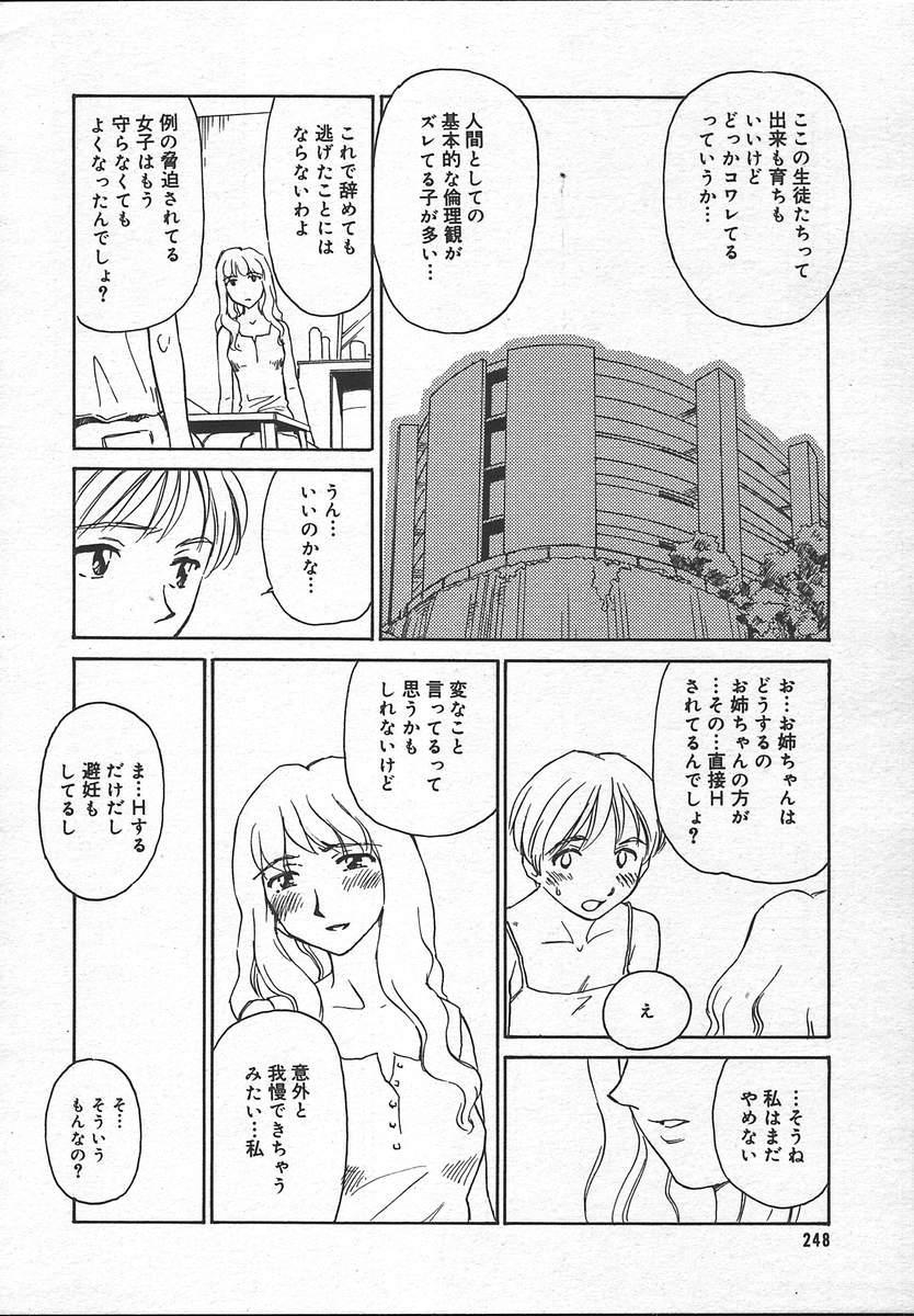 Comic MegaPlus Vol 13 245