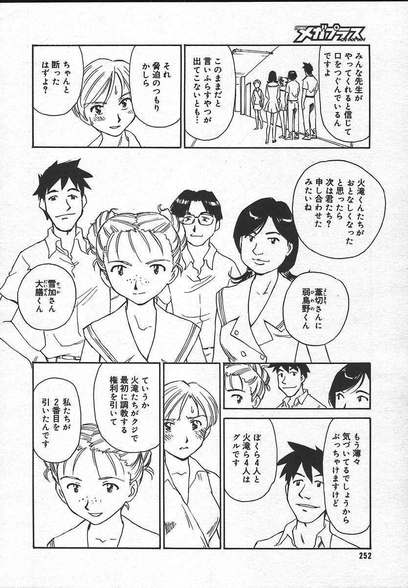 Comic MegaPlus Vol 13 249