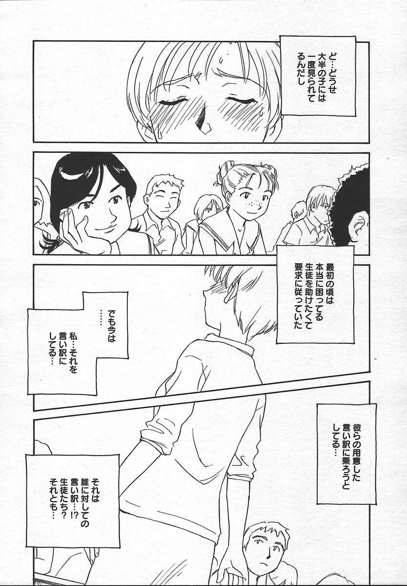 Comic MegaPlus Vol 13 253