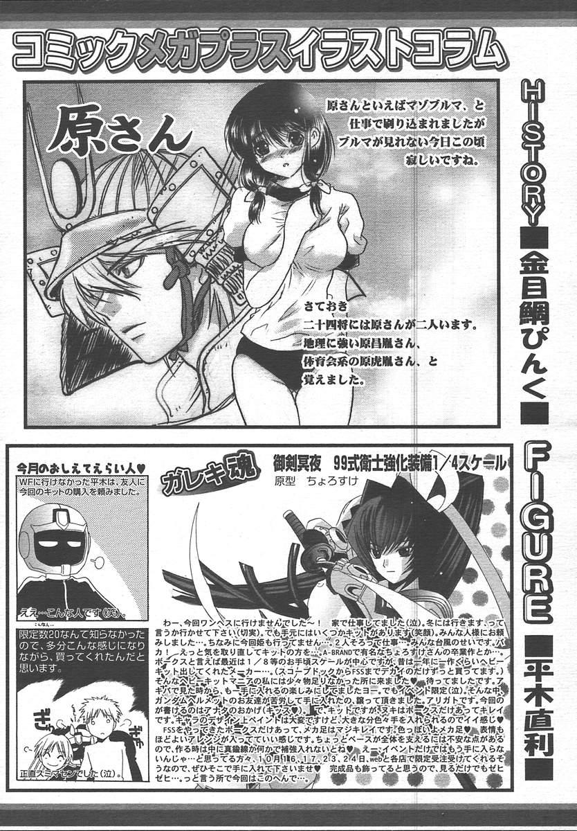 Comic MegaPlus Vol 13 291