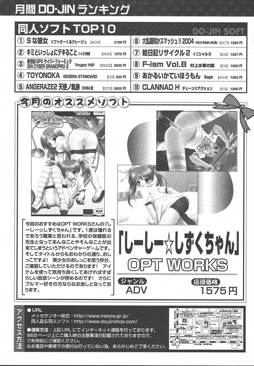 Comic MegaPlus Vol 13 300