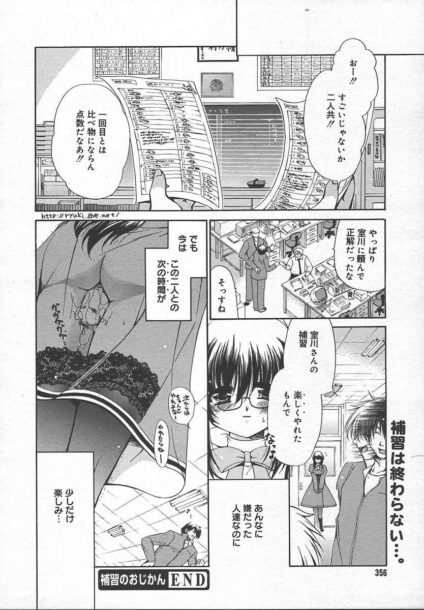 Comic MegaPlus Vol 13 353