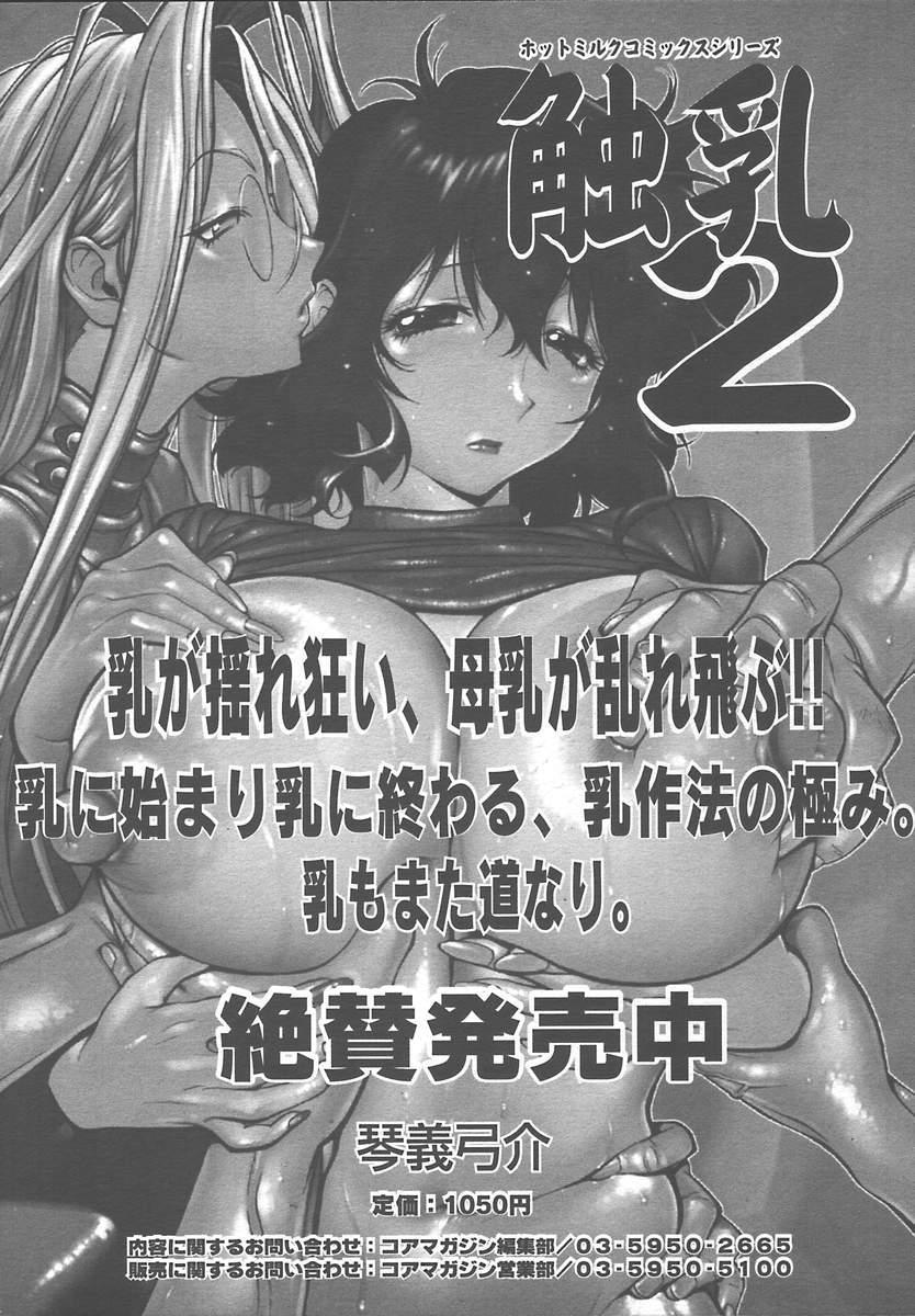 Comic MegaPlus Vol 13 357