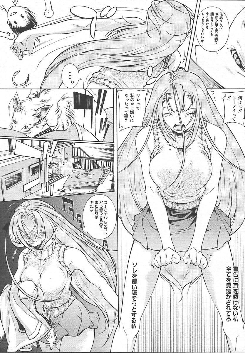 Comic MegaPlus Vol 13 364