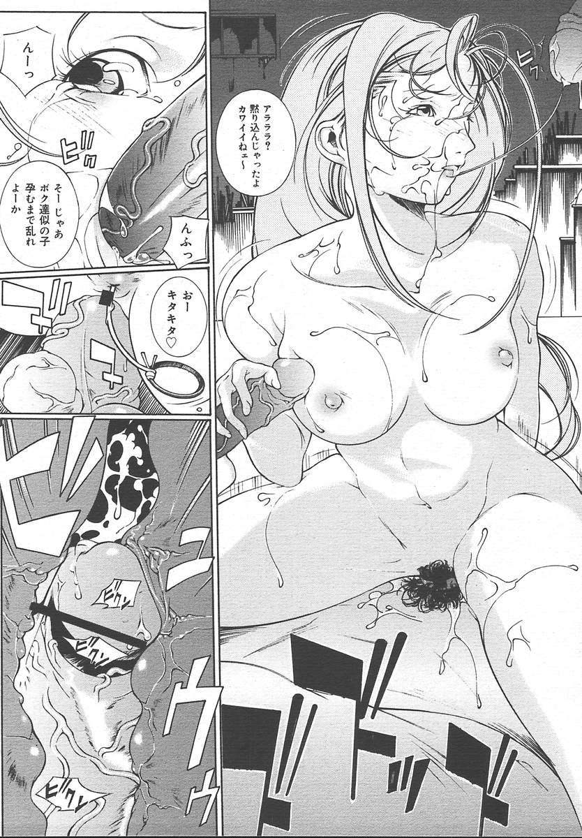Comic MegaPlus Vol 13 372