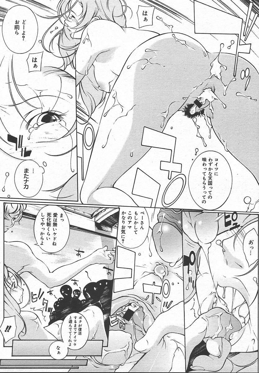 Comic MegaPlus Vol 13 374