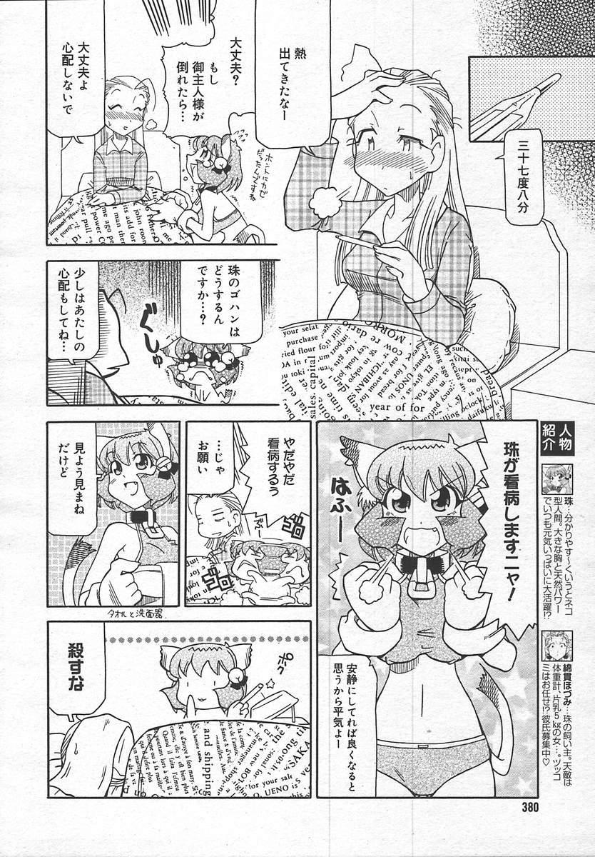 Comic MegaPlus Vol 13 377