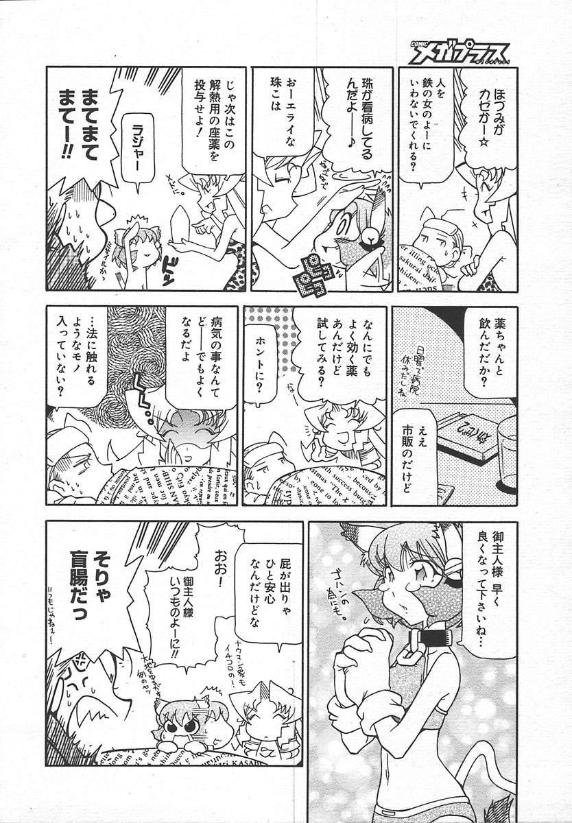 Comic MegaPlus Vol 13 379