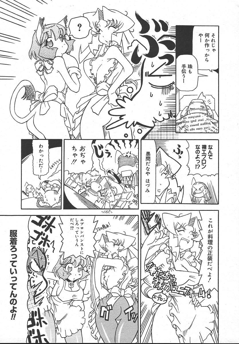 Comic MegaPlus Vol 13 380