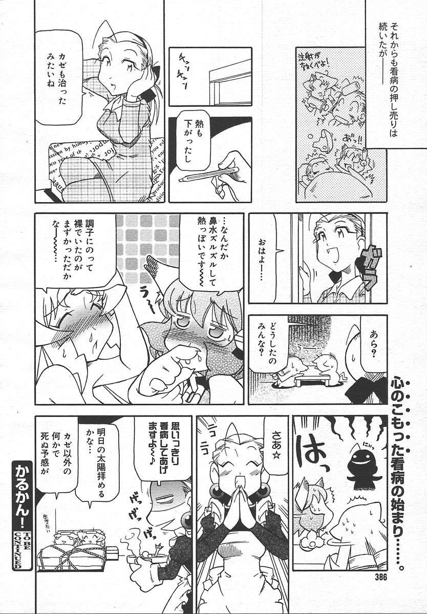 Comic MegaPlus Vol 13 383