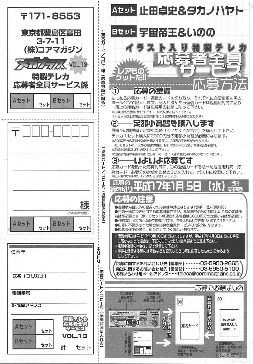 Comic MegaPlus Vol 13 384