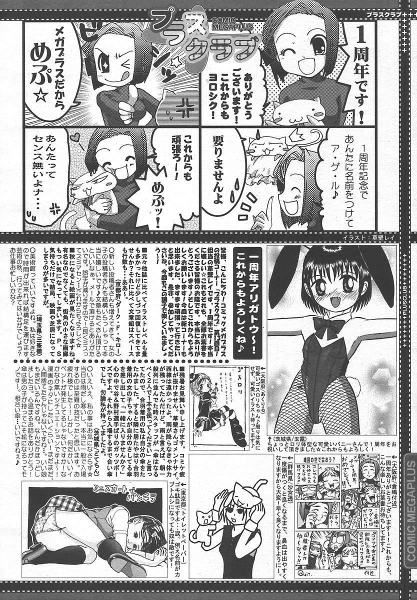 Comic MegaPlus Vol 13 385