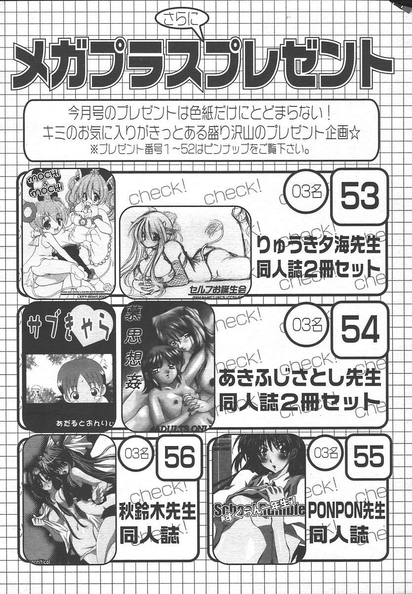 Comic MegaPlus Vol 13 391