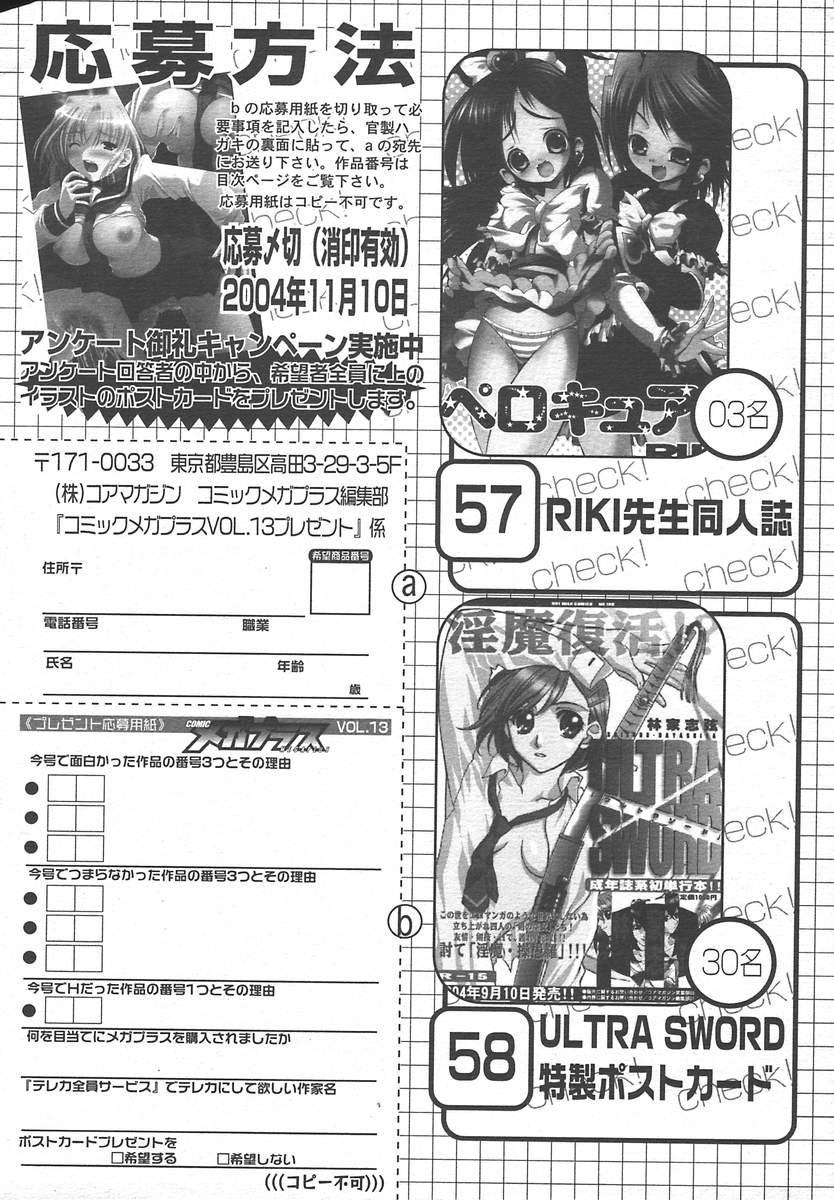 Comic MegaPlus Vol 13 392