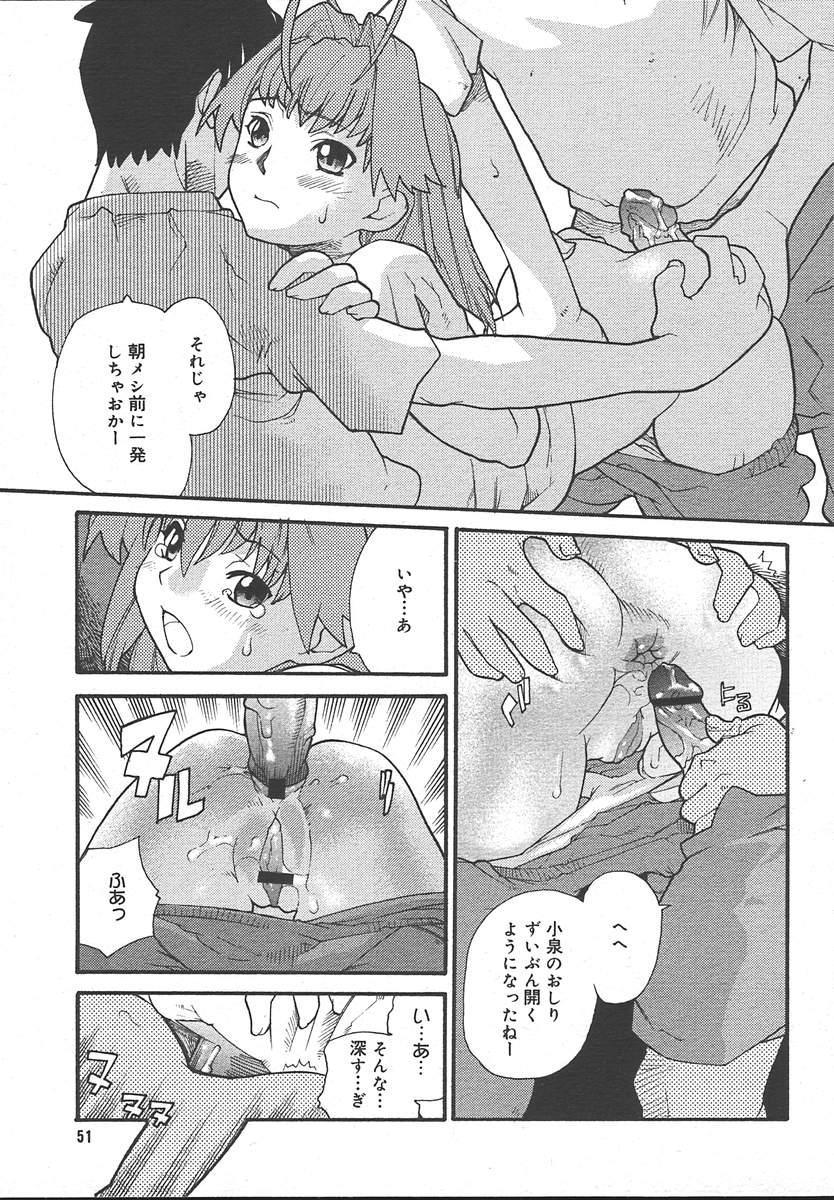 Comic MegaPlus Vol 13 48