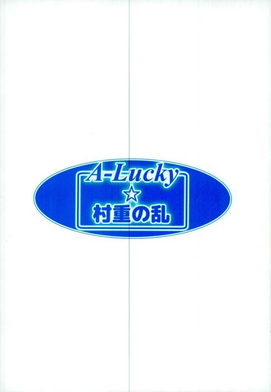 You-chan no Idol Bokin 20