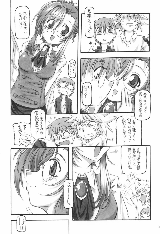 Sanbiki ga Kan ru!! 9