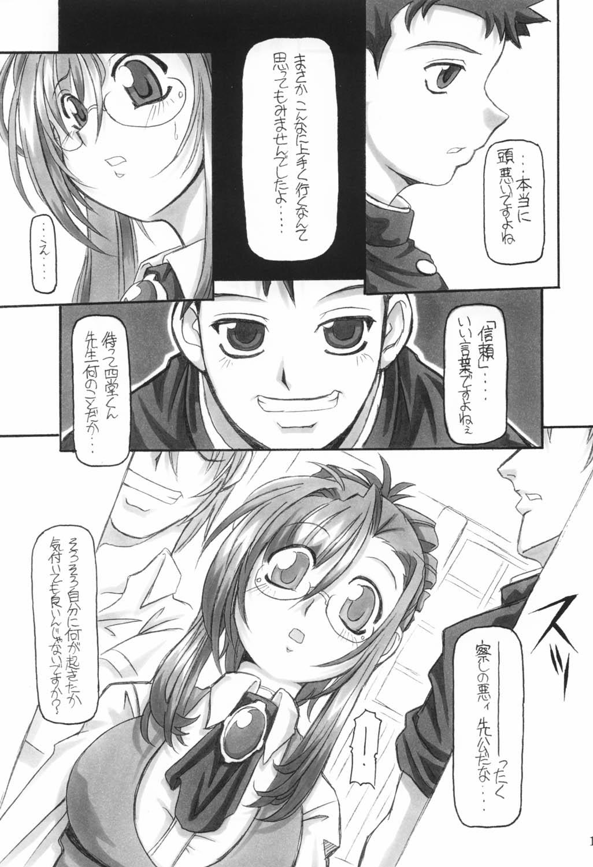 Sanbiki ga Kan ru!! 11