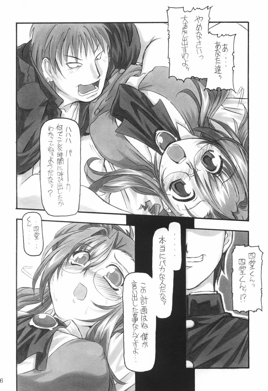 Sanbiki ga Kan ru!! 14