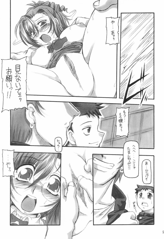 Sanbiki ga Kan ru!! 21