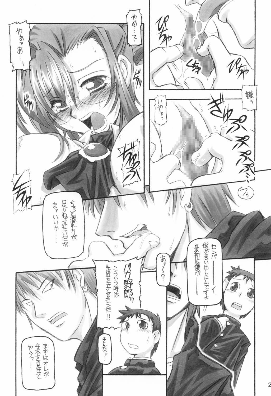 Sanbiki ga Kan ru!! 23