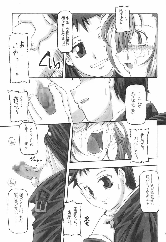 Sanbiki ga Kan ru!! 31