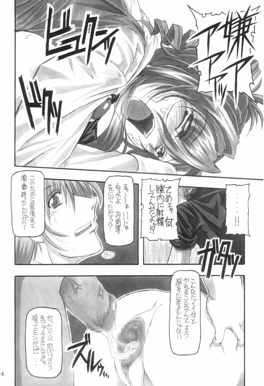 Sanbiki ga Kan ru!! 42