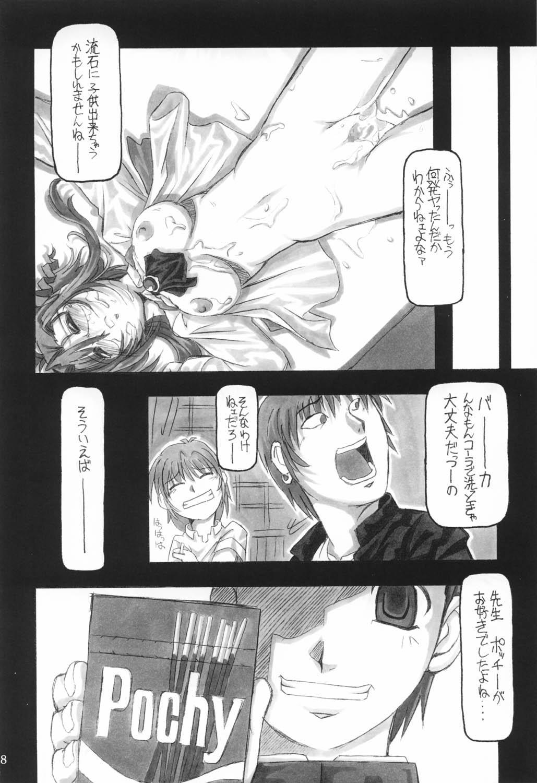 Sanbiki ga Kan ru!! 46