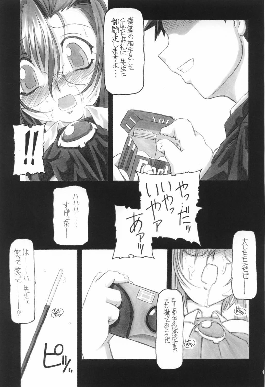 Sanbiki ga Kan ru!! 47
