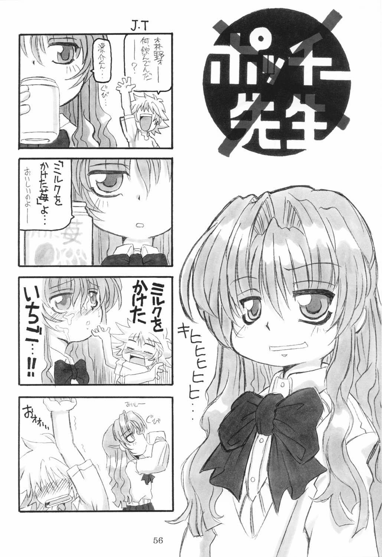 Sanbiki ga Kan ru!! 54
