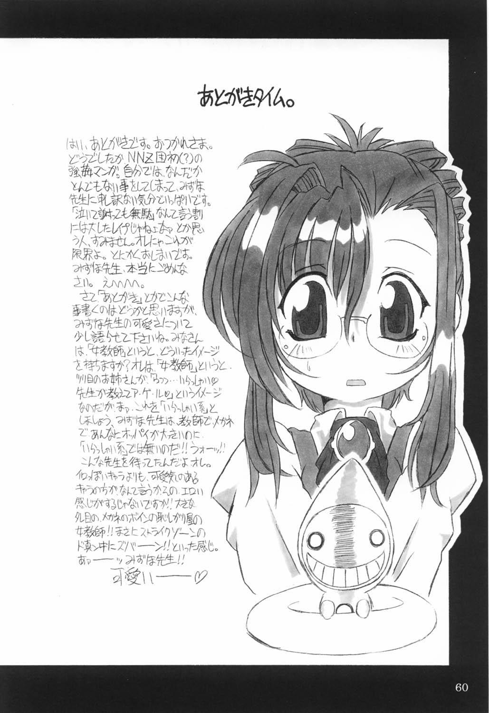 Sanbiki ga Kan ru!! 58