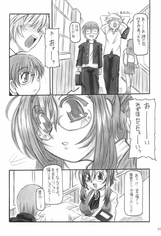 Sanbiki ga Kan ru!! 8