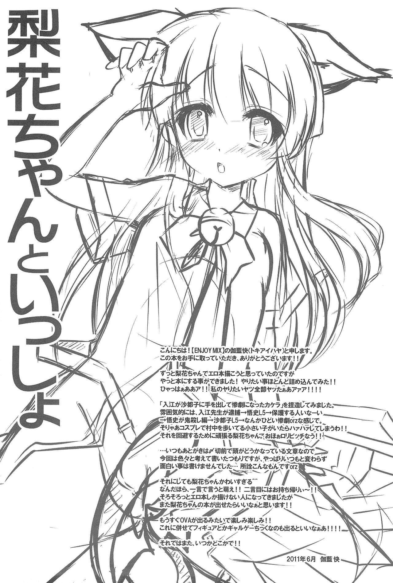 Rika-chan to Issho 16