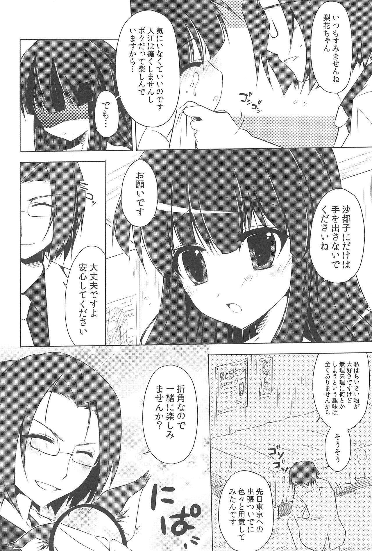 Rika-chan to Issho 5