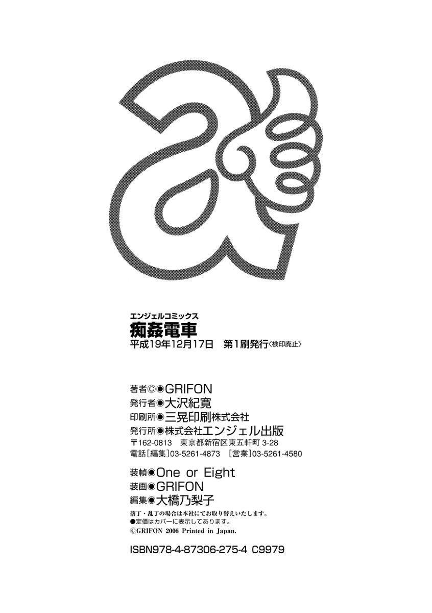 Chikan Densha 165