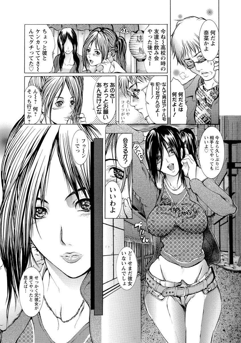 Chikan Densha 48