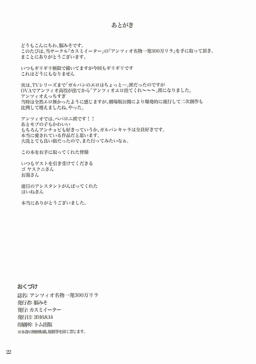Anzio Meibutsu Ippatsu 300-man Lira 20