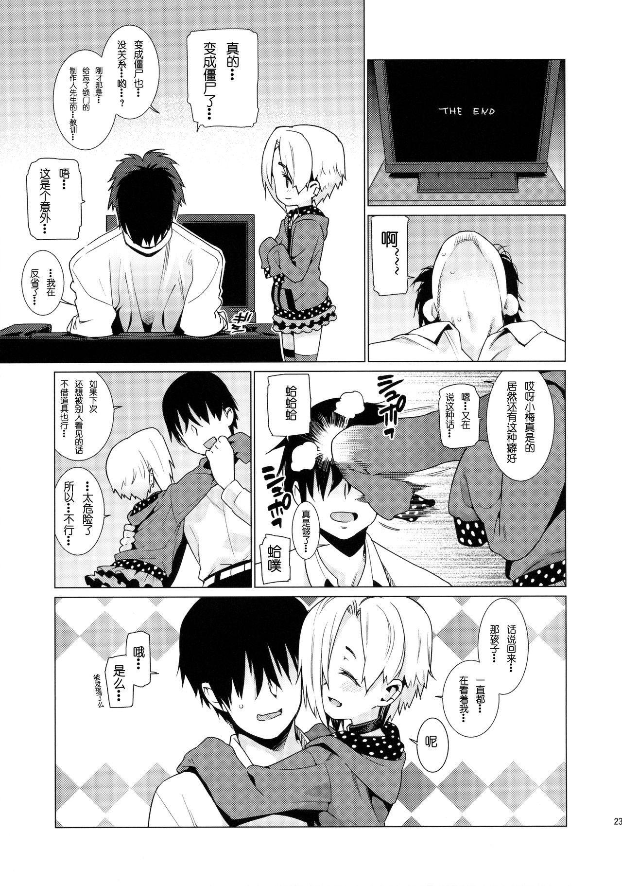 Shirasaka Koume to no Kankei 22
