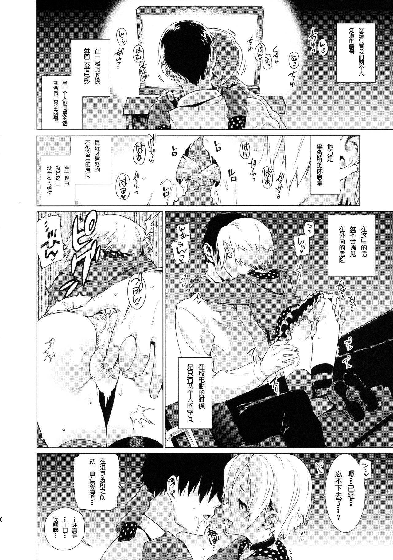 Shirasaka Koume to no Kankei 5