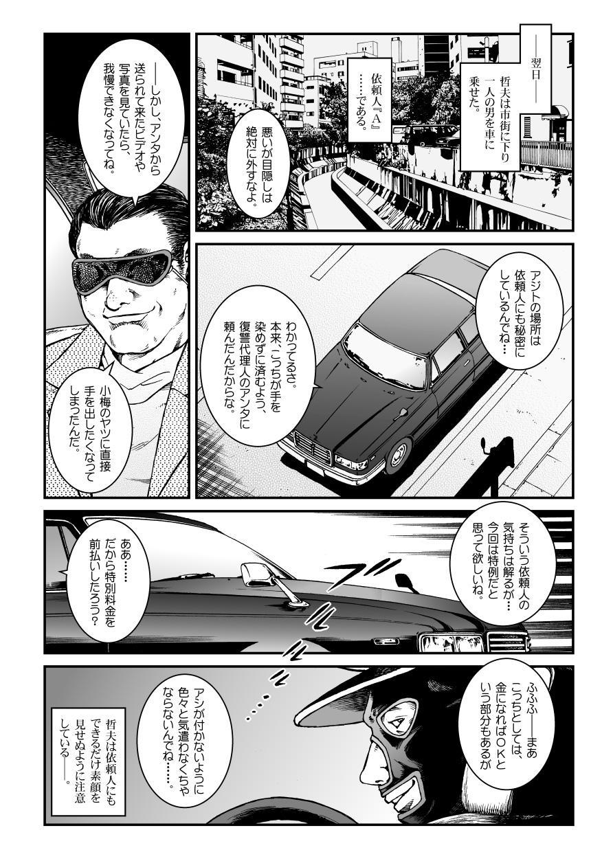 Yokubou Kaiki Dai 451 Shou 14