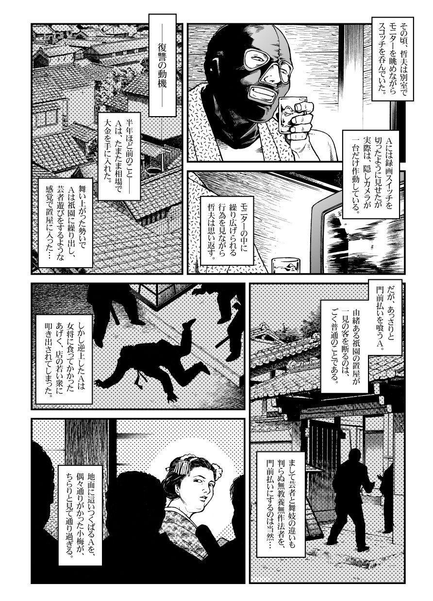 Yokubou Kaiki Dai 451 Shou 19