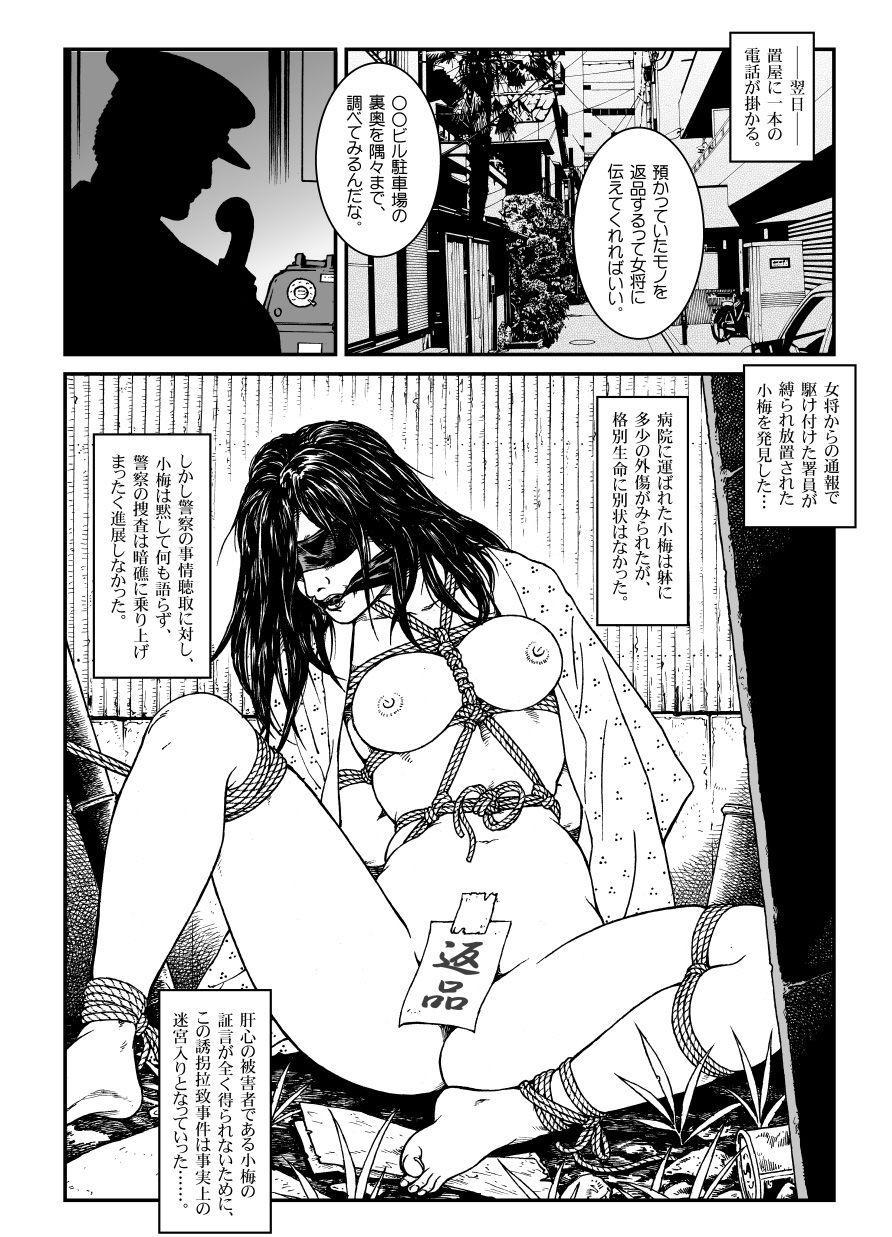 Yokubou Kaiki Dai 451 Shou 28