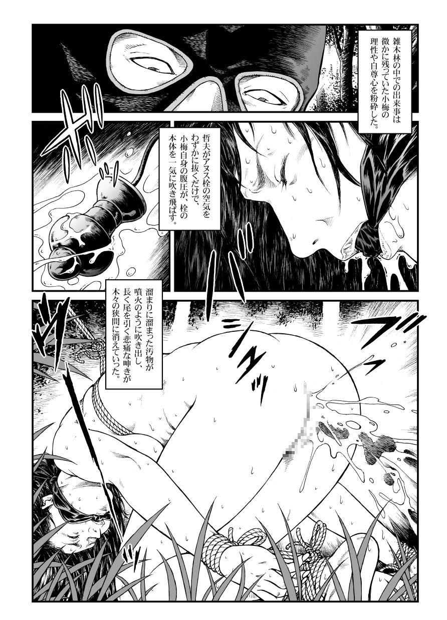 Yokubou Kaiki Dai 451 Shou 2