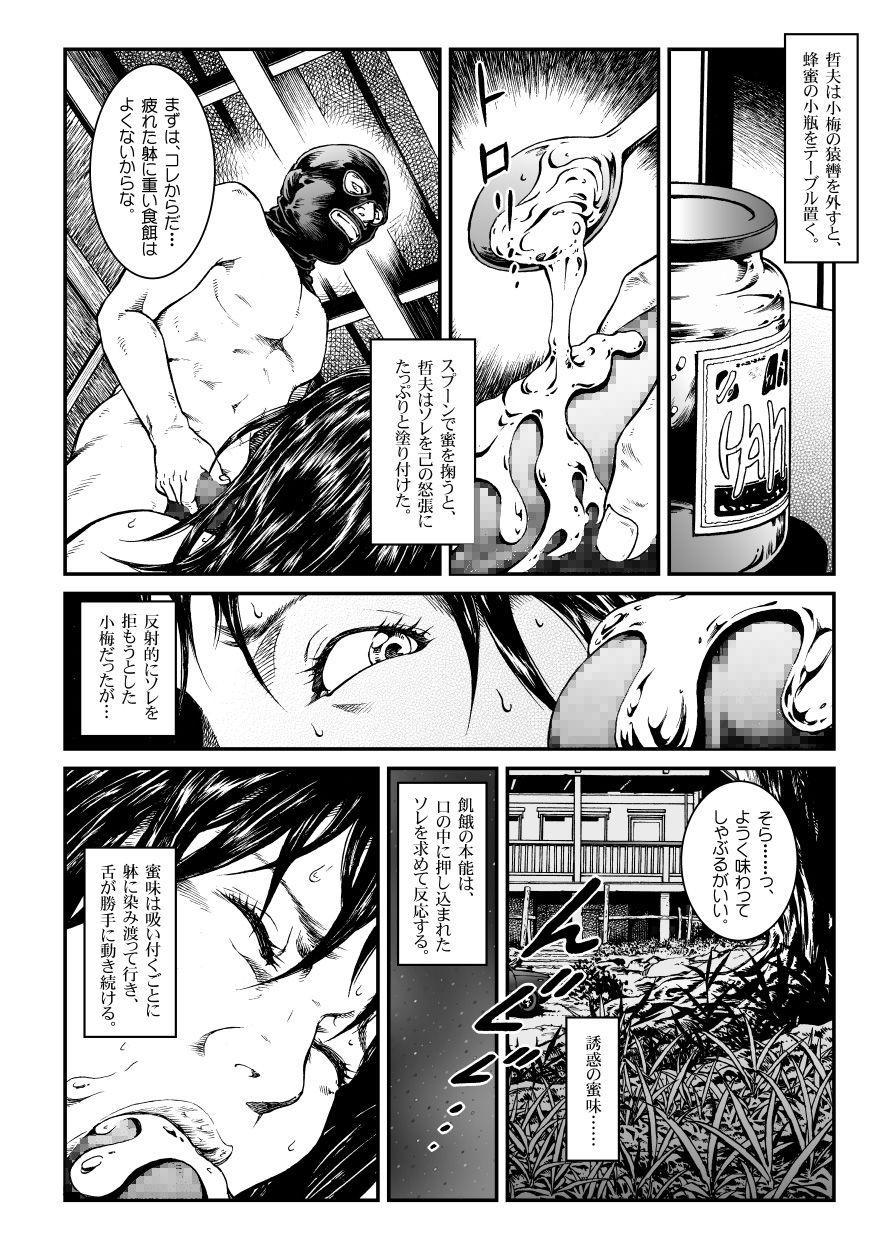 Yokubou Kaiki Dai 451 Shou 8