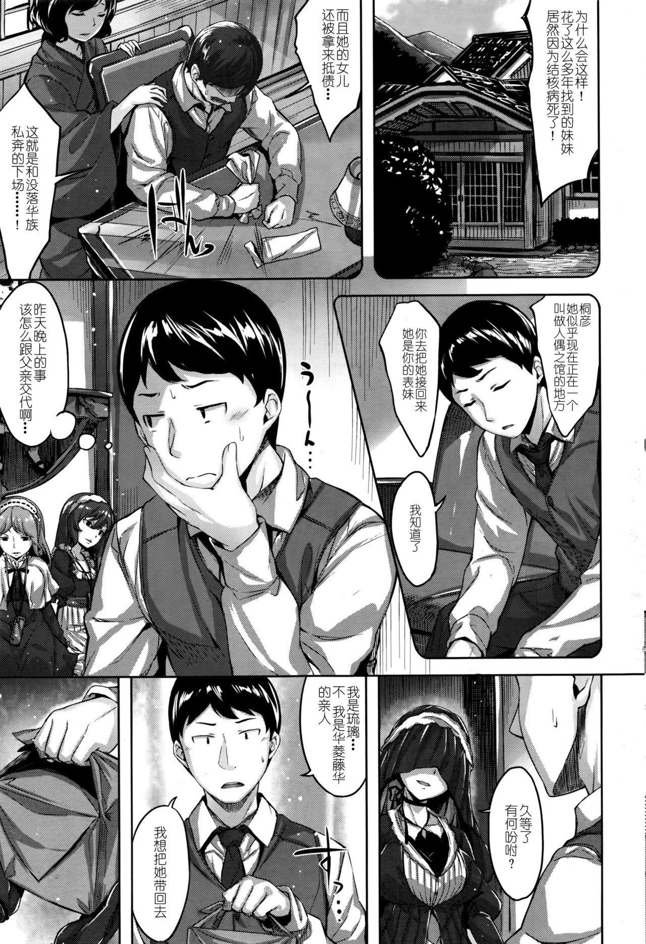 Ningyou no Yakata 16