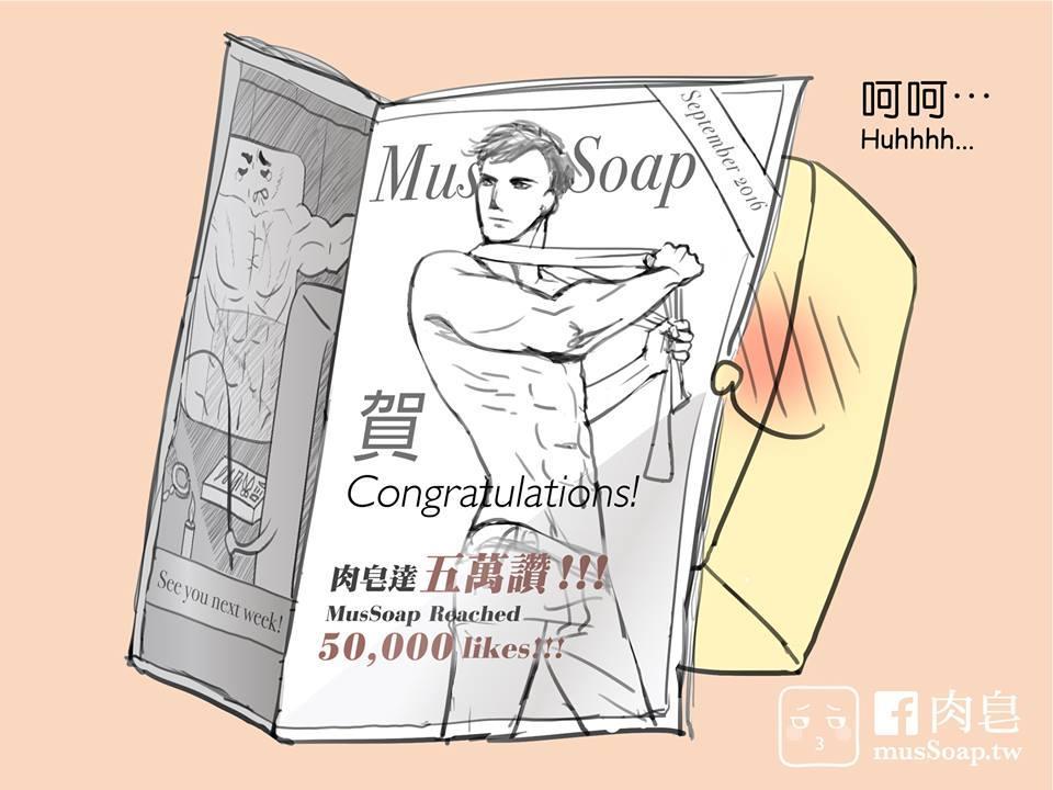 MusSoap 65