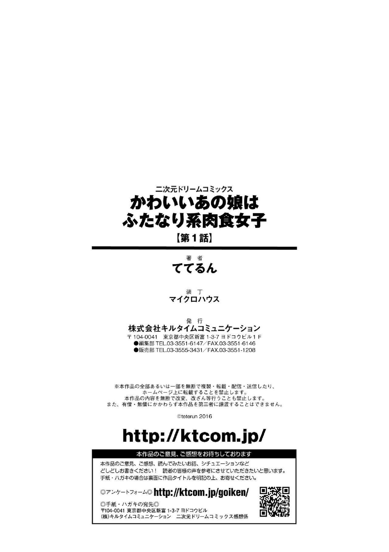 Kawaii Ano Ko wa Futanari-kei Nikushoku Joshi | That Cutie is a Predatory Futanari Girl Ch. 1 28